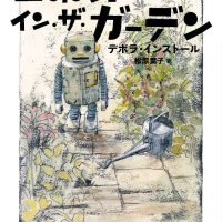 英国版ドラえもん!今年最高の胸キュンストーリー『ロボット・イン・ザ・ガーデン』