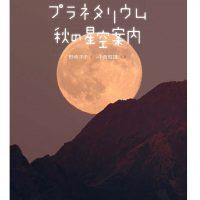 星のソムリエが語る秋の星空案内、本を片手に星降る夜空を見上げよう
