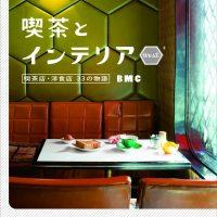 『喫茶とインテリア』とびきりシブくて素敵な、カフェ案内写真集