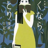 壇蜜『泣くなら、ひとり』35歳の私生活、日記にそっとつづります