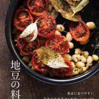 ヘルシーで栄養満点!豆料理レシピの本、日本の在来豆が彩る家ごはん