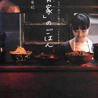 京おばんざい店「青家」の人気ごはん、心と体に優しいレシピの本