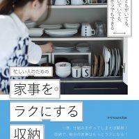 『忙しい人のための家事をラクにする収納』シンプルな暮らしの片づけレシピ本