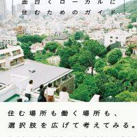 移住が気になっている方にオススメの本『面白くローカルに住むためのガイド』