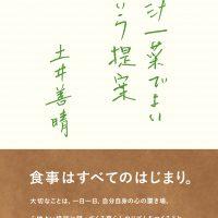 土井善晴さんの「一汁一菜」、暮らしのリズムを作る食事スタイル