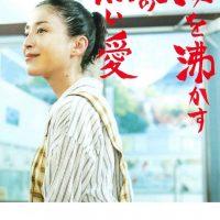 宮沢りえ主演映画『湯を沸かすほどの熱い愛』心揺さぶる原作小説
