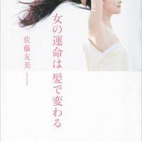 女っぷりを上げる美髪づくりの本『女の運命は髪で変わる』