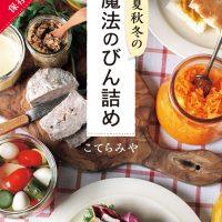 春夏秋冬の魔法のびん詰め、旬の食材やおばんざい保存食レシピの本