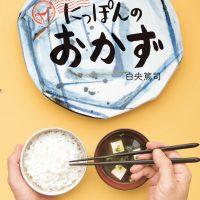 ふるさとの味いただきます!47都道府県「にっぽんのおかず」めぐり