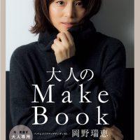 誰からも好かれる「肌作り術」石田ゆり子さんがモデルの大人メイク本