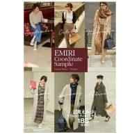 服に迷った朝に!辺見えみりさんのコーデ満載の一冊「EMIRI Coordinate Sample Autumn-Winter」