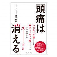 「頭いたーい…」が口癖のあなたに!書籍「頭痛は消える。」