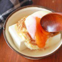 レンジで簡単!「湯豆腐」を飽きずに楽しめるヘルシーちょい足しアレンジ3つ