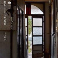 京都のカフェめぐりエッセイ『カフェと洋館アパートメントの銀色物語』