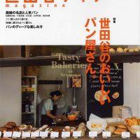 パン好きさんの幸せ本♡パンの街・世田谷のおいしいパン屋さん案内