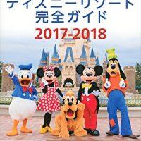 東京ディズニーリゾート完全ガイドブック最新刊 素敵な旅のお供に!