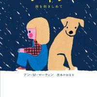 これが「さびしい」気持ちなの?アスペルガー症候群の少女と迷い犬の愛の物語