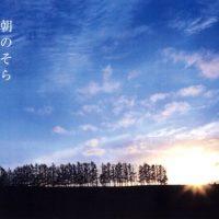 大きな空をいつも心に映そう「空を近くに感じる本」オススメ6選