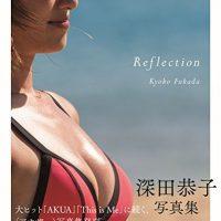 深田恭子最新写真集『Reflection』憧れの美ボディに大接近!