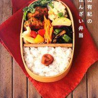 お手本は京都のおそうざい!青山有紀の「おばんざい弁当」レシピ本