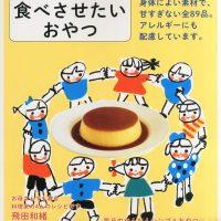 『新・子どもに食べさせたいおやつ』かんたんシンプル、安心レシピ集