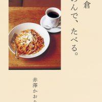 日曜の朝はいつもツナトマトパスタ『鎌倉 のんで、たべる。』