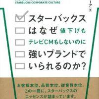 秘伝の「スタバ」ルール公開!世界を変えたスターバックスのエッセンスが詰まった一冊
