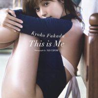 どの深キョンが好きですか?美ボディ満載「深田恭子写真集」全3冊!