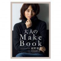 """若作りではなく""""大人の魅力を際立たせる""""メイクとは?「大人のMake Book」"""