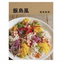 映画「かもめ食堂」や「めがね」の料理が満載!65品のレシピ集「飯島風」