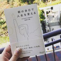 新刊『朝の余白で人生を変える』発売!11/25イベント開催 #朝余白