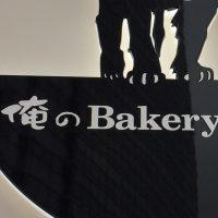 【恵比寿】NEW!最高のトースト!@俺のBakery&Cafe