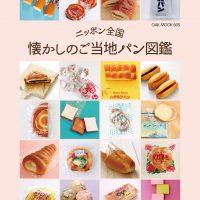下校途中に食べた懐かしの味!ニッポン全国「ご当地パン」図鑑