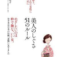 和美人の所作をお手本にしたヒント集『美人のしぐさ51のルール』