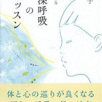 『深呼吸のレッスン』シンプルな呼吸のメソッドで体と心を変える本