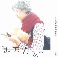 女優・菊池亜希子の旅エッセイ、心の音に耳をすませて旅に出るのよ