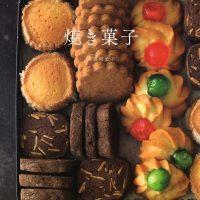 素朴なやさしい味が好き!ずっと作り続けたい「焼き菓子」レシピ集
