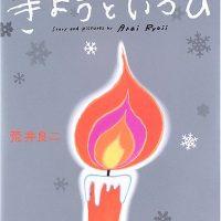 クリスマスにこの素敵な絵本を「きょうというひ」の小さな祈りがきえないように