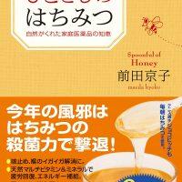 風邪予防や保湿にも!毎朝はちみつを愛用したくなる本『ひとさじのはちみつ』