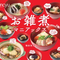 ウチとヨソでこんなに違う!47都道府県の「お雑煮」レシピ大集合