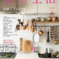 「収納上手の台所」きれいが続く!使い勝手と見た目を整える収納術