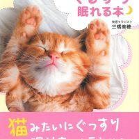 猫に教わる快眠のためのメソッド集『ニャンともぐっすり眠れる本』