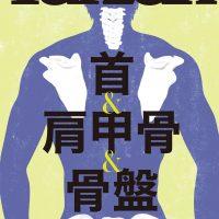 凝りや痛みを解放しよう!首&肩甲骨&骨盤のほぐし方レッスン本