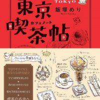 今の気分にぴったりのお店が見つかるカフェノート『東京喫茶帖』