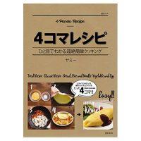 たった4コマで手順がわかる!人気料理家の最新刊「4コマレシピ」