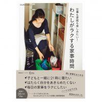 大人気!家事のコツ満載の一冊「仕事も家庭も楽しみたい! わたしがラクする家事時間」