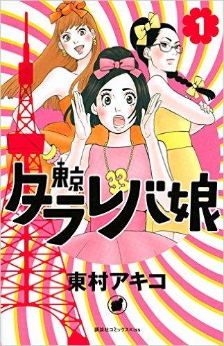 「東京タラレバ娘」表紙の画像