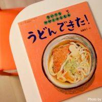 【日曜日の絵本】手打ちうどんできた!みんなで食べよ、おいしいよ!