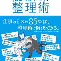 情報と思考をスッキリ整える「書類・手帳・ノート」整理術の本