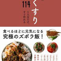 体にやさしいのっけごはん、薬膳の効能別「おくすり飯」レシピの本